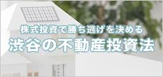 渋谷の不動産投資方