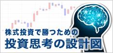 株式投資思考の設計図
