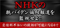 NHKの親バイデン偏向報道を監視せよ受信料不払いの提訴が可能になるか?