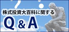 株式投資大百科Q&A
