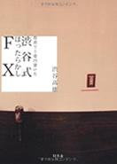 渋谷式ほったらかしFX