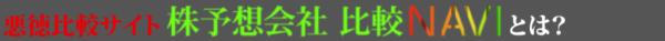 悪徳サイト 株予想サイト比較NAVIとは?